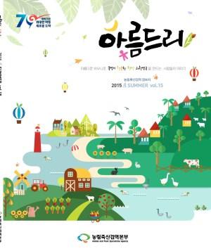 [2015]농림축산검역 정보지 아름드리 15호