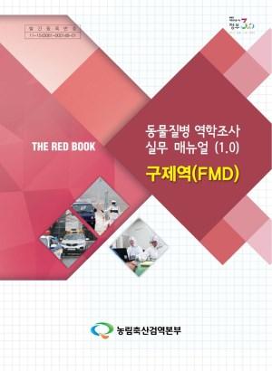 동물질병 역학조사 실무 매뉴얼(1.0): 구제역(FMD)