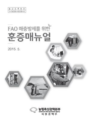 FAO 해충방제를 위한 훈증매뉴얼