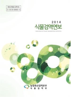 (2014) 식물검역연보
