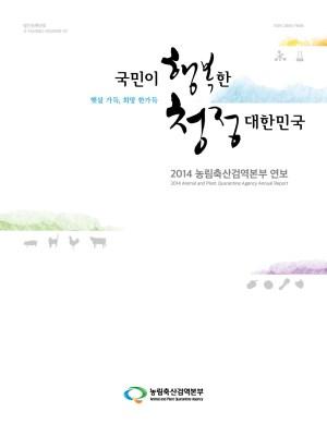 2014 농림축산검역본부 연보