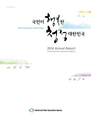 2014 농림축산검역본부 영문연보
