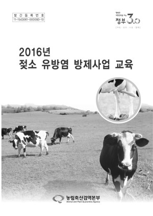 (2016년)젖소 유방염 방제사업 교육