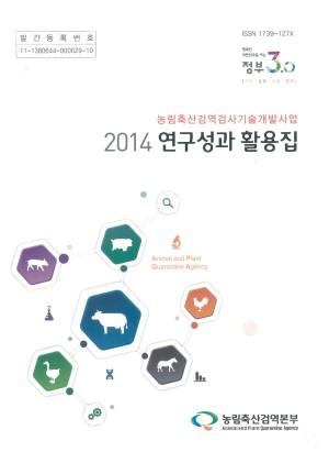 2014 연구성과 활용집