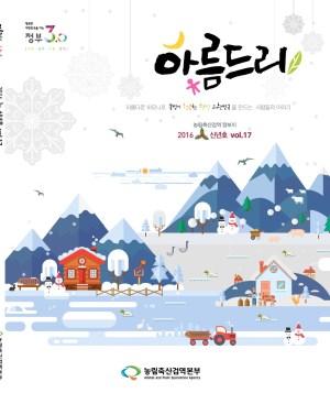 [2015]농림축산검역 정보지 아름드리 17호