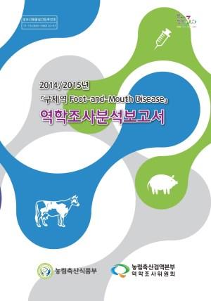 (2014-2015) 구제역 Foot-and-mouth disease 역학조사분석보고서