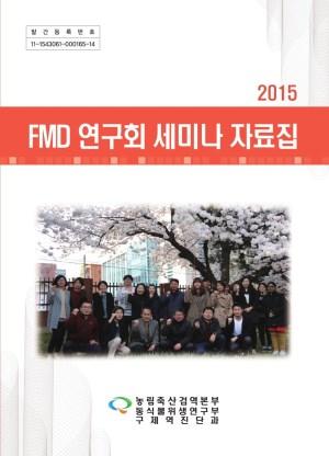 (2015) FMD 연구회 세미나 자료집