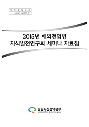 (2015) 해외전염병 지식발전연구회 세미나 자료집
