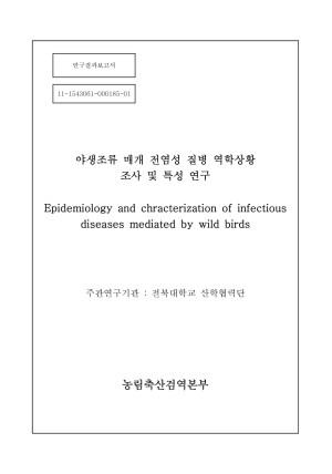 야생조류 매개 전염성 질병 역학상황 조사 및 특성 연구