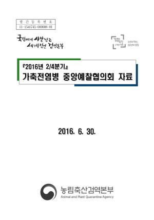 2016년 2/4분기 가축전염병 중앙예찰협의회 자료