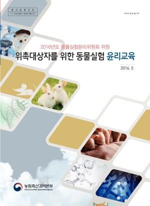 동물실험윤리위원회 위원 위촉대상자를 위한 동물실험윤리교육
