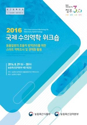 2016 국제 수의역학 워크숍 : 동물질병의 효율적 방역관리를 위한 스마트 역학조사 및 권역화 활용