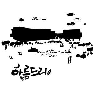 [2016]농림축산검역 정보지 아름드리 19호