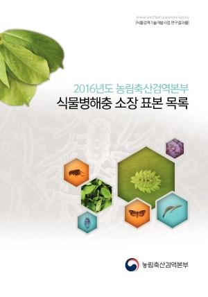 2016년도 농림축산검역본부 식물병해충 소장 표본 목록