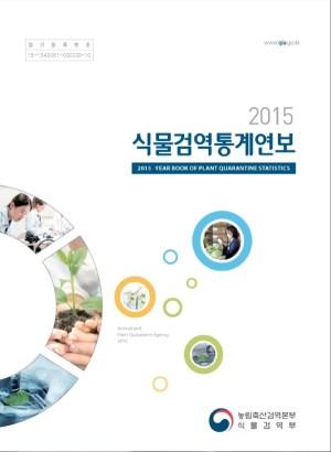 2015 식물검역통계연보(舊. 식물검역연보)