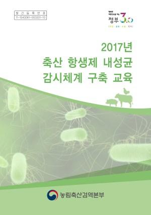 (2017)축산 항생제 내성균 감시체계 구축 교육