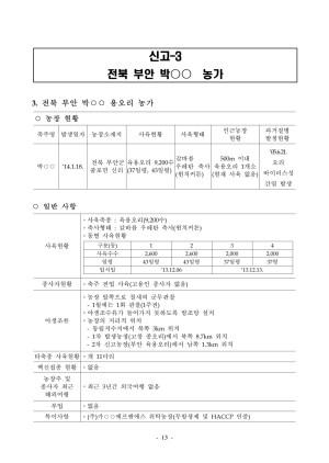 (2014년~2016년)고병원성조류인플루엔자 역학조사분석보고서