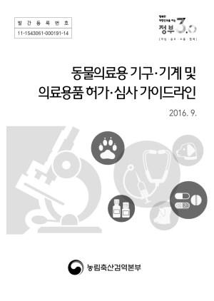 동물의료용 기구기계 및 의료용품 허가심사 가이드라인