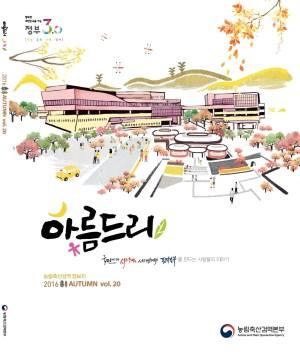 [2016]농림축산검역 정보지 아름드리 20호