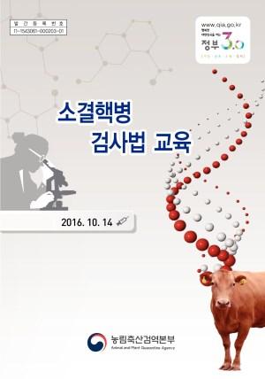 소결핵병 검사법 교육 2016.10.14