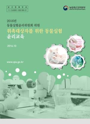 (2016년도 동물실험윤리위원회 위원) 위촉대상자를 위한 동물실험 윤리교육 2016.10