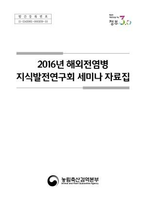 (2016) 해외전염병 지식발전연구회 세미나 자료집