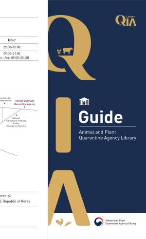 농림축산검역본부 도서관 리플렛(영문)