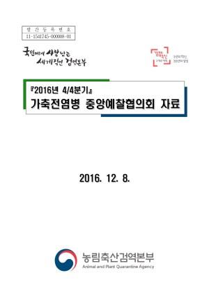 '16년 4/4분기 가축전염병중앙예찰협의회 자료