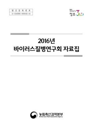(2016년) 바이러스질병연구회 자료집