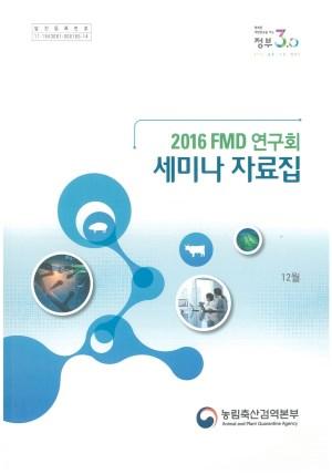 (2016) FMD 연구회 세미나 자료집