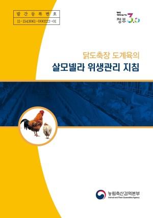 닭도축장 도계육의 살모넬라 위생관리 지침