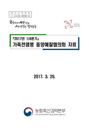 '17년 1/4분기 가축전염병중앙예찰협의회 자료