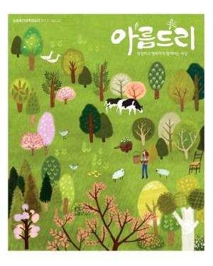 [2017]농림축산검역 정보지 아름드리 22호