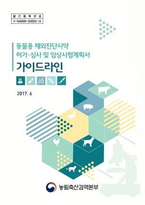 동물용 체외진단시약 허가심사 가이드라인 2017.6