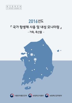 2016년도 국가 항생제 사용 및 내성 모니터링
