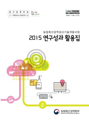 2015 연구성과 활용집