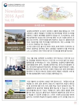 농림축산검역본부 도서관 뉴스레터 2016-1호(vol.3)