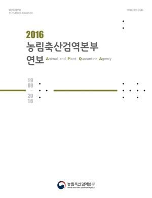 2016 농림축산검역본부 연보