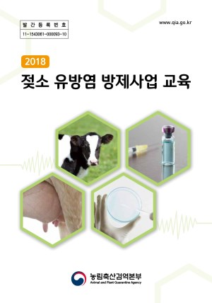 (2018년)젖소 유방염 방제사업 교육