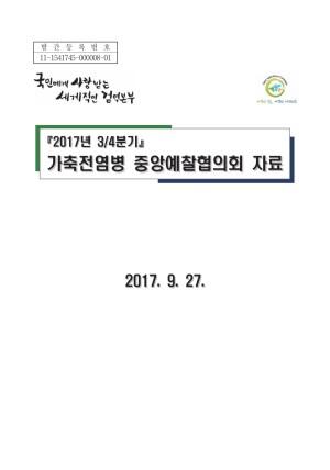 '17년 3/4분기 가축전염병중앙예찰협의회