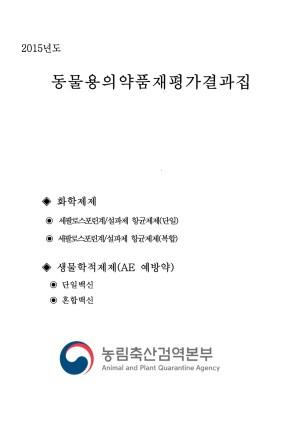 (2015년도)동물용의약품 재평가 결과집
