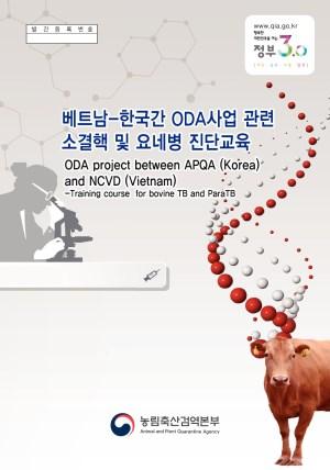 베트남-한국간 ODA사업 관련 소결핵 및 요네병 진단교육