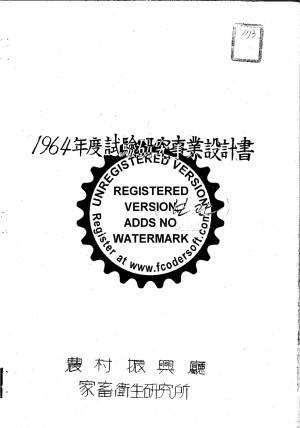 (1964)시험연구사업설계서