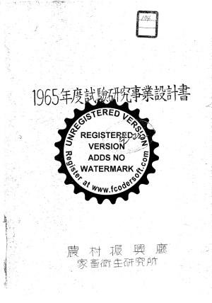 (1965)시험연구사업설계서