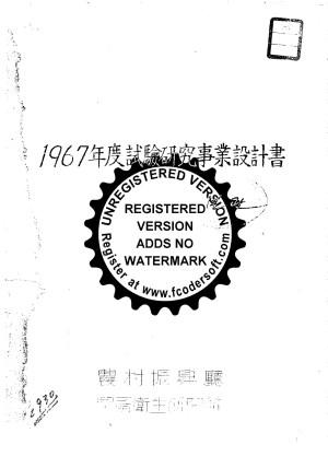 (1967)시험연구사업설계서