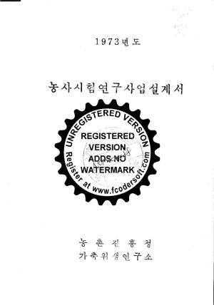 (1973)농사시험연구사업설계서