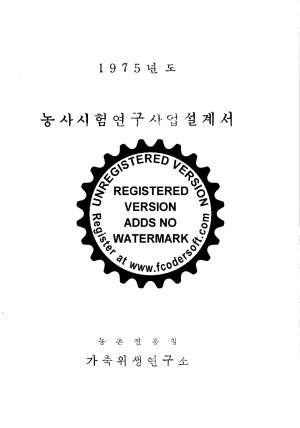 (1975)농사시험연구사업설계서