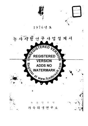 (1976)농사시험연구사업설계서