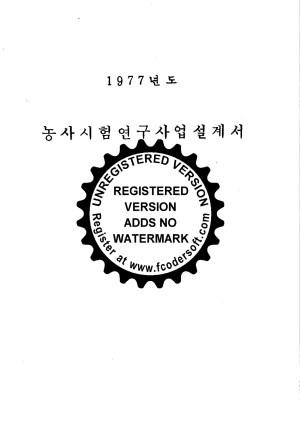 (1977)농사시험연구사업설계서
