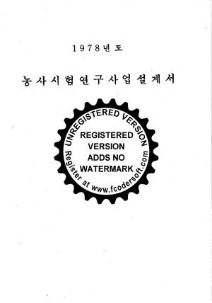 (1978)농사시험연구사업설계서